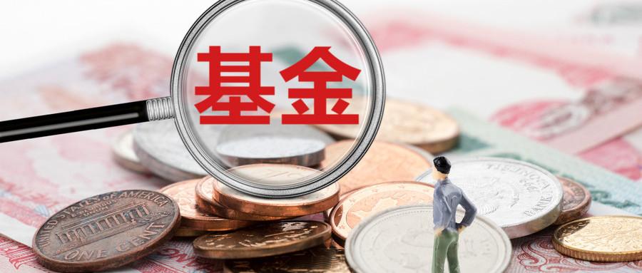 基金投资基础知识——基金分红(二)_基金买卖网/众禄基金网