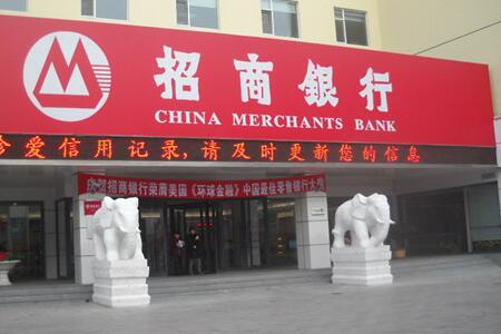招商银行小额贷款