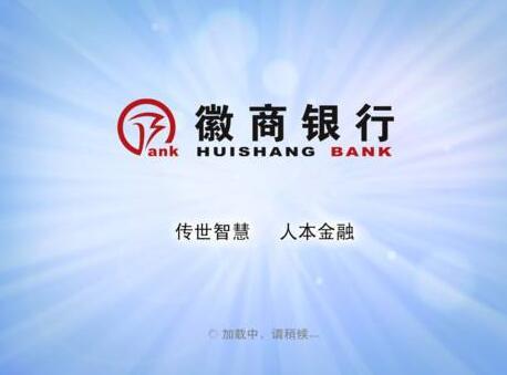 徽商银行贷款利率