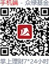 众禄基金app