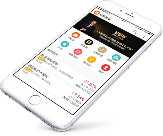 众禄app