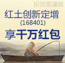 红土创新定增(168401)