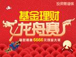 基金理财龙舟赛 赢取最高6666元现金大奖